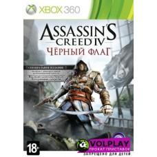 Assassin's Creed 4: Black Flag (2013) XBOX 360